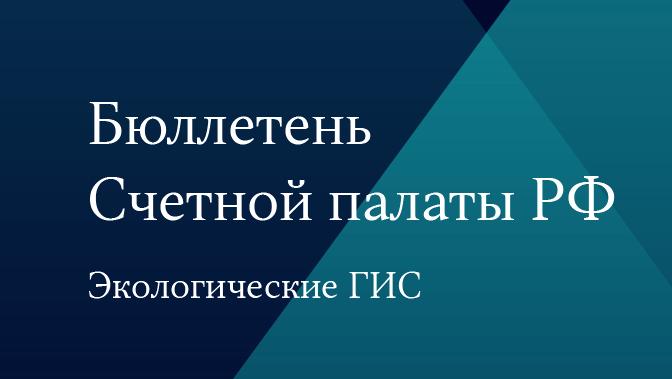 Бюллетень Счетной палаты РФ